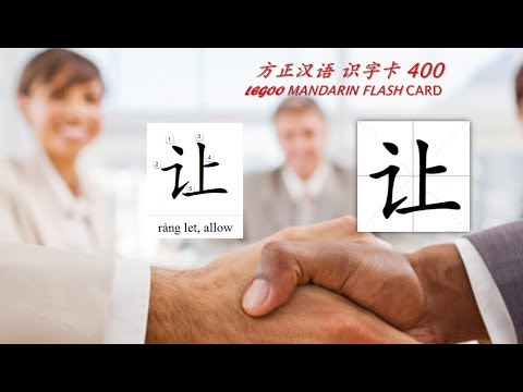 Origin of Chinese Characters - 0197 让 讓 ràng let, allow - Learn Chinese with Flash Cards