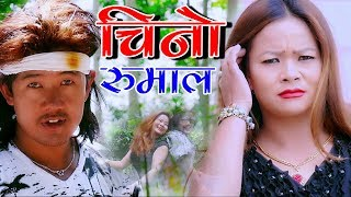 Chino Rumal Sanu - Shital B.C. & N. B. Lama