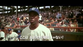 『42~世界を変えた男~』予告編