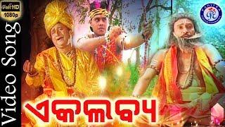 Video Ekalabya - Superhit Odia Gahani Gita On Odia Bhaktisagar download in MP3, 3GP, MP4, WEBM, AVI, FLV January 2017