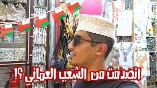 زيارة عُمان لأول مرة بعد 28 سنه !!