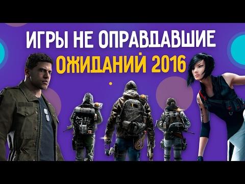 Игры, не оправдавшие ожиданий (2016)