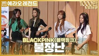 Video BLACKPINK (블랙핑크), 불장난 [SBS 두시탈출 컬투쇼] MP3, 3GP, MP4, WEBM, AVI, FLV November 2018