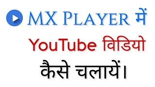 🙏🙏 नमस्कार दोस्तों। Aaj ki is video me maine aapko btaya hai ki kese aap koi bhi YouTube videos ko MX player me chala sakte hai or mx player k additional features ka maja youtube video ko dekhne me le sakte hai, jese ki slow or fast motion me dekh sakte hai jo ki aap YouTube par nhi dekh sakte or mx player me YouTube videos chalane par buffering bhi nhi hogi or agar koi YouTube video me noise jyada hai or aapko bolne waale ki aawaj sunayi nhi de rahi hai ya uski aawaaj kam aa rahi to aap us video ko mx player me chalakar mx player k sw decorder mode ka istemaal karke volume ko 200% kar sakte hai or achhe se uski aawaj sun sakte hai or bhi bhot fayde hai. to aaj ki video me maine aapko yahi bataya hai How to play YouTube videos in MX player and get additional features of mx player on YouTube videos.i hope you'll like the videoif you really like this video then please don't forget to...❤❤❤❤❤❤❤❤❤❤❤❤❤❤LIKE VIDEOSHARE VIDEO TO FRIENDSCOMMENT ANY QUESTIONSSUBSCRIBE OUR CHANNEL FOR LATEST UPDATES...    It's free...➡➡➡➡➡➡➡➡➡➡➡➡➡➡➡➡➡➡➡➡Best In-ear Headphones in Budget only for ₹799 Buy now 👇👇Best buy link : http://technicalgaurav.blogspot.in/2017/03/best-in-ear-headphones-only-for-721.html?m=1➡➡➡➡➡➡➡➡➡➡➡➡➡➡➡➡➡➡➡➡ Some useful videos link you should watch👇👇[No Root] How to Change Whatsapp Look Completely : https://youtu.be/owJXcShv6P0How to unlock locked app without password : https://youtu.be/NNyE-CRqda8How to Put images on T-shirts by PicsArt : https://youtu.be/MMeaV8hvs9ENokia Edge 2017 Release Date, Specifications, Features Review, Price : https://youtu.be/kUGpE2oU3HoHow to Change Notification Pannel of any Android Device : https://youtu.be/Bxg6KZcVKHkHow to Add Custom Stylish Font in PicsArt for free : https://youtu.be/XdXrlpUK8S0➡➡➡➡➡➡➡➡➡➡➡➡➡➡➡➡➡➡➡➡SUBSCRIBE HERE :https://goo.gl/6bZWHEJoin Us on Social Media -Like our Facebook Page : https://www.facebook.com/Technical-World-173503633127193/Follow me on Instagram : https://www.instagram.com/mr.rajput22My Facebook : https: