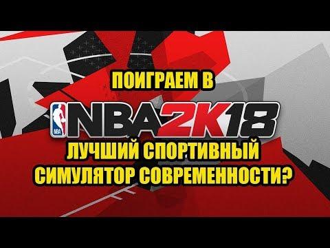 NBA 2K18 - лучший спортивный симулятор?
