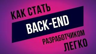 """Сегодня мы поговорим о том, как правильно стать Back-End разработчиком.Изначально обсуждаем требования к предварительным знаниям back-end разработчика, затем обсуждаем выбор языка веб разработки, затем обсуждаем языки Python, PHP и JavaScript, дальше подводим итоги и в конце обсуждаем то, где получить практику и как устроиться на работу.Лайки приветствуются!)► Как стать Front-End разработчиком - https://www.youtube.com/watch?v=xGNqxcgikGk► Как программисту изучить английский - https://www.youtube.com/watch?v=kQx3DjgqVLc► Мы Вконтакте - https://vk.com/howdyho_net► Мы в Телеграме - https://t.me/howdyho► Наш Twitter - www.twitter.com/howdyho_netЧеловеческие цены на игры Steam и рандомы только тут - http://bit.ly/SteamAlmostFreeGamesХочешь зарабатывать на своих видео в YouTube?Подключайся! - https://youpartnerwsp.com/join?23195► Жми красную кнопку """"Подписаться"""" под видео :)► Есть вопрос? - Задай его лично мне в наших группах!===► Наша группа ВКОНТАКТЕ - www.vk.com/howdyho_net► Наш Twitter - www.twitter.com/howdyho_net#Реквизиты для донатства  Поддержи канал!Z252920168434R250434217196Обсуждаем то, как стать веб back-end программистом правильно.Так как web программирование сегодня, - это крайне интересная и нужная для IT-компаний по всему миру тема, очень важно начать back-end разработка верно, учитывая все аспекты.Если же Вы еще будете знать front-end разработку, то вполне сможете претендовать на должность middle-разработчик в качестве Full Stack'а.Более того, речь пойдет о PHP и о его фреймворках Laravel, Yii, Kohana и Symfony.О языке Python и его фреймворках Django, Flask, Web2Py и CherryPy.И в конце о языке JavaScript, в частности о Node.js и его фреймворке Express.Музыкальный трек предоставлен YouTube Audio Library."""