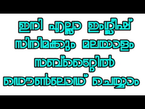 How to add malayalam subtitles to any movie|A helpful one