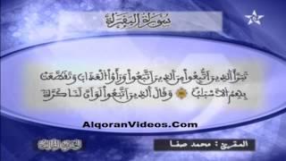HD تلاوة خاشعة للمقرئ محمد صفا الحزب 03