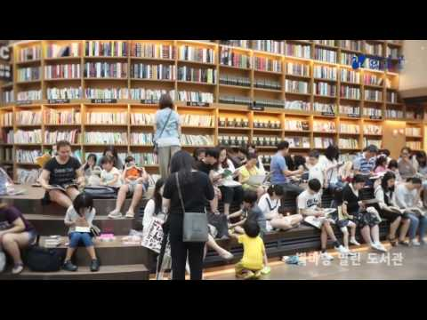 강남 스케치_ 별마당 열린 도서관