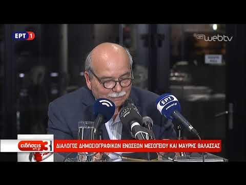 Διάλογος Δημοσιογραφικών Ενώσεων Μεσογείου και Μαύρης Θάλασσας  |  5/11/2018  | ΕΡΤ