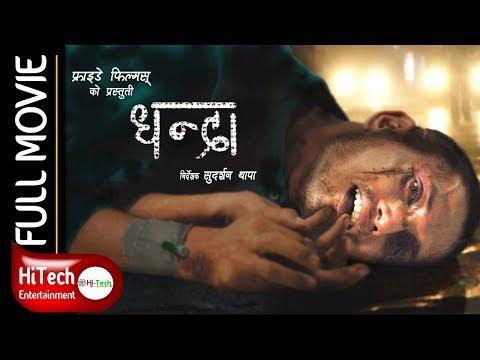 (DHANDAA || धन्दा || Nepali Full Movie || Wiith 5.1 Audio - Duration: 1 hour, 47 minutes.)