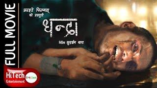 Video DHANDA || धन्दा || Nepali Full Movie || Wiith 5.1 Audio MP3, 3GP, MP4, WEBM, AVI, FLV April 2018