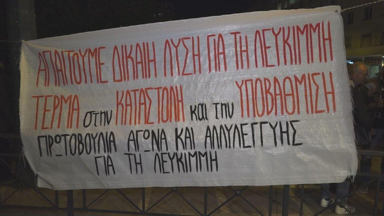 Συγκέντρωση διαμαρτυρίας  από Πρωτοβουλία Αγώνα και Αλληλεγγύης για τη Λευκίμμη