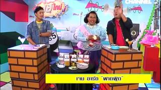 DJ Hey Time 15 April 2014 - Thai Music