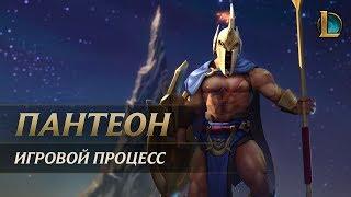 Способности обновленного Пантеона в League of Legends