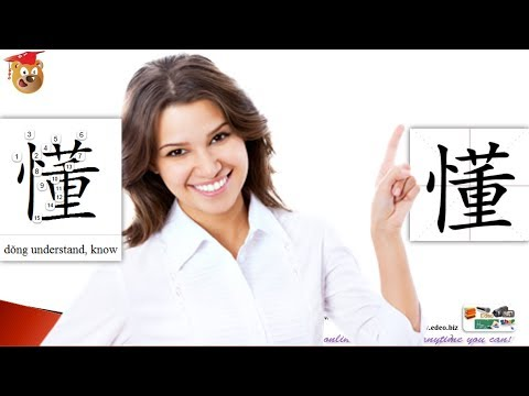 Origin of Chinese Characters - 1089 懂 dǒng understand, know - Learn Chinese with Flash Cards 2