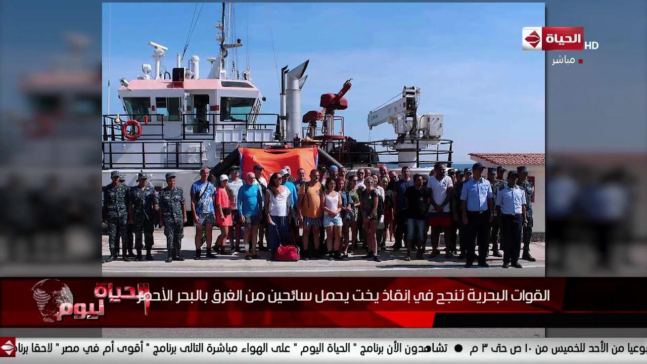 الحياة اليوم - القوات البحرية تنجح في إنقاذ يخت يحمل سائحين من الغرق بالبحر الأحمر