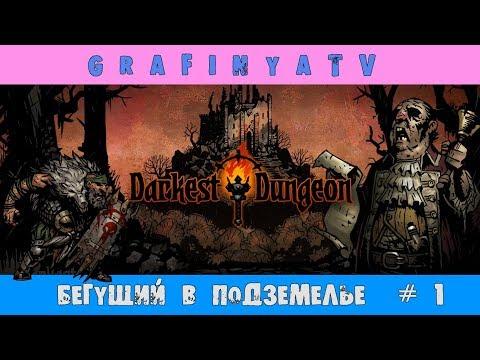 БЕГУЩИЙ В ПОДЗЕМЕЛЬЕ/РОЛЕВЫЕ ИГРЫ ОТ ГРАФИНИ [Darkest Dungeon] # 1
