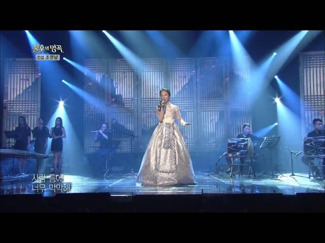 Hit-불후의-명곡2-송소희-사랑