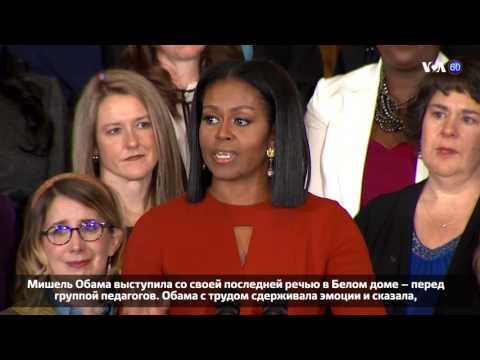 Новости США за 60 секунд. 6 января 2017 года - DomaVideo.Ru