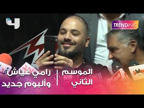 شاهد: دعابات رامي عياش في حفل توقيع عقد إنتاج وتوزيع ألبومه الجديد