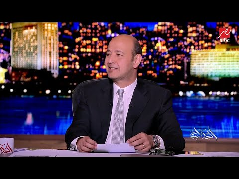 "عمرو أديب: ""جيمس بوند"" ينسق مواعيده مع ابننا رامي مالك"