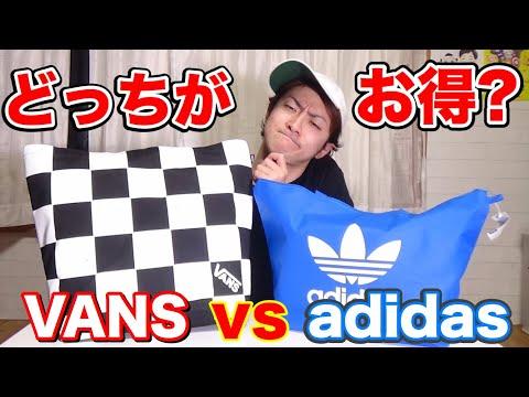 【福袋】adidasとVANSの福袋はどちらがお得なのか!?2018年 видео