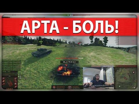 Psycho_Artur - АРТА-БОЛЬ! (21+)