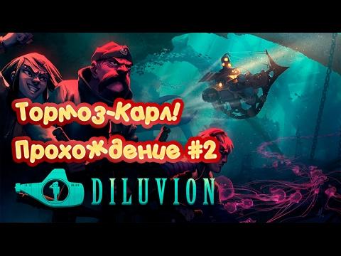 Тормоз-Карл! | Прохождение Diluvion #2 | Симулятор подводной лодки!