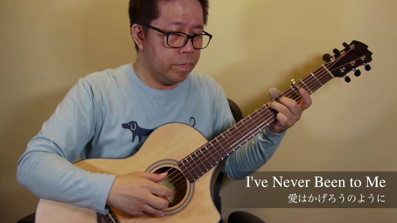 愛はかげろうのように (acoustic guitar solo)