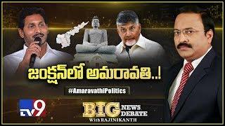 Big News Big Deabte: Amaravathi Politics – Rajinikanth
