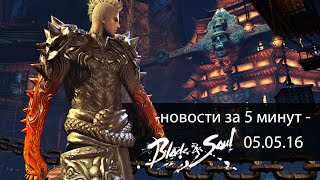 Видео к игре Blade and Soul из публикации: Свежие новости по Blade and Soul: окончательная дата выхода, названия серверов и многое другое