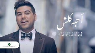 Waleed Al Shami ... Ahebah Kolesh - Video Clip | وليد الشامي ... أحبه كلش - فيديو كليب