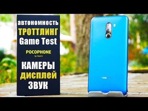ЖИРНЫЙ обзор POCOPHONE F1– косяки и плюшки смартфона-покофона 📱 (видео)