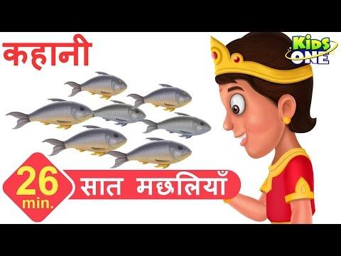 सात मछलियाँ | हिंदी कहानी