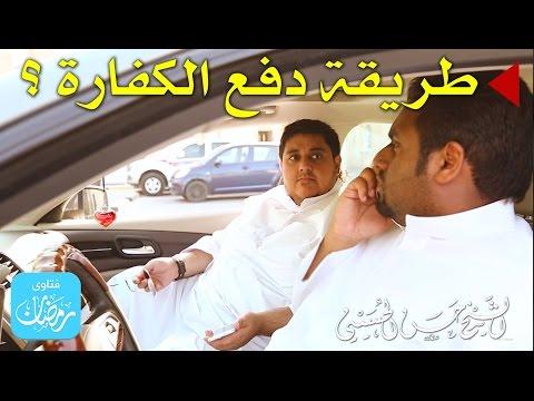 فتاوى رمضانية - طريقة دفع الكفارة - الشيخ حسن الحسيني