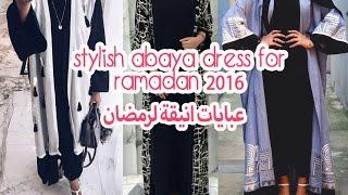 تشكيلة عبايات رمضانية مميزة