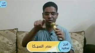 3 -مقام السيكا - مفتاح ونماذج - فرج سعيد