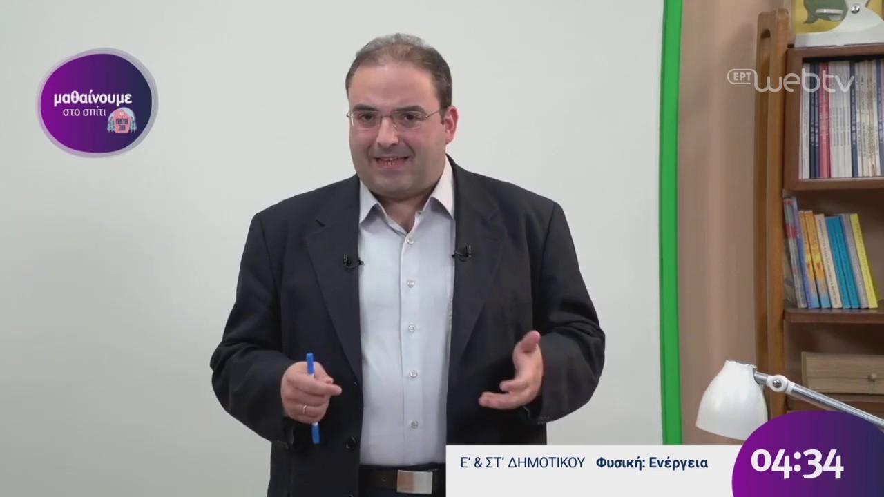 Μαθαίνουμε στο Σπίτι – Επεισόδιο 2ο   Ε'-ΣΤ' Τάξη   Φυσική – Ενέργεια   31/03/2020   ΕΡΤ