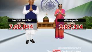 Presidential election 2017: Ram Nath Kovind elected President of IndiaClick Here To Free Subscribe! ► http://goo.gl/Y4yRZGWebsite ► http://www.asianetnews.tvFacebook ► https://www.facebook.com/AsianetNewsTwitter ► https://twitter.com/asianetnewstvPinterest ► http://www.pinterest.com/asianetnewsVine ► https://www.vine.co/Asianet.News