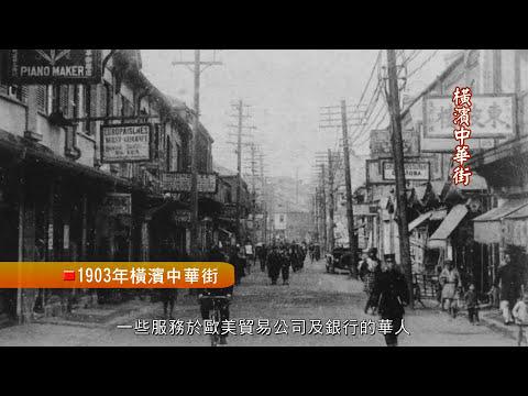 橫濱中華街(短片)