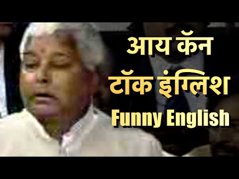 Comedy Lalu Prasad Yadav's Hilarious Speech Ever