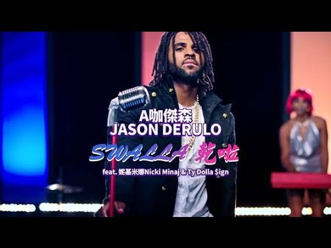 Jason Derulo A咖傑森 - Swalla 乾啦 feat. Nicki Minaj & Ty Dollar $ign (華納 official HD 官方MV)
