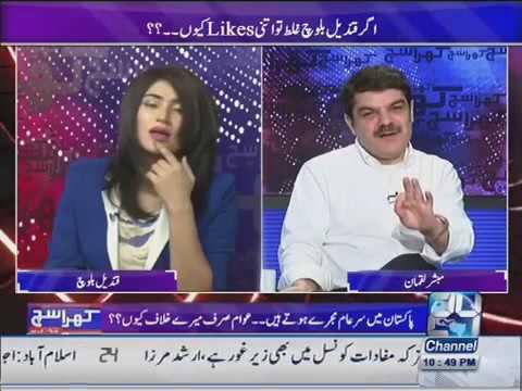 Qandeel Baloch Insulted by Mubashir Luqman