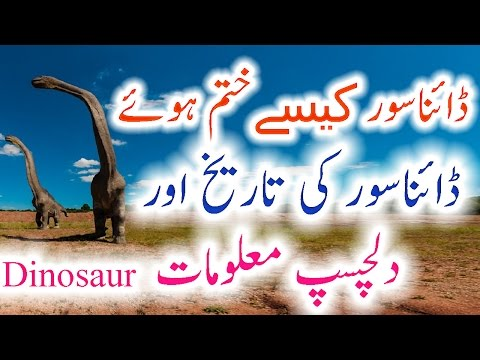 Dinosaur History In Urdu Hindi Dinosaur Ki Kahani Story Information
