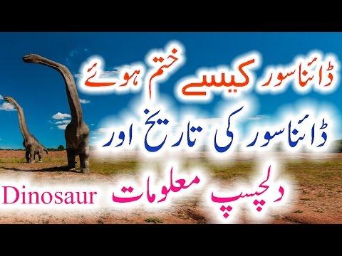Dinosaur History In Urdu Hindi Dinosaur Ki Kahani Story Information
