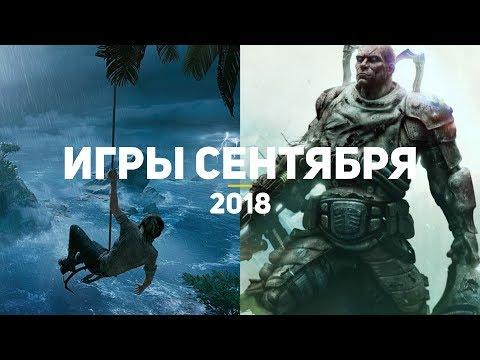 10 самых ожидаемых игр сентября 2018 (видео)