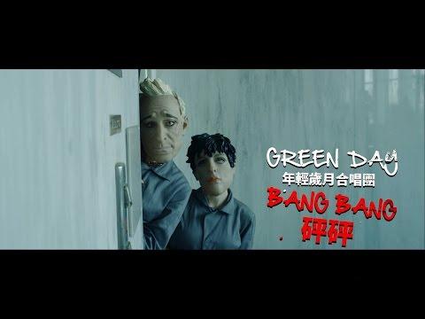 Green Day 年輕歲月合唱團 -  BANG BANG砰砰 (華納official 高畫質HD官方完整版MV)