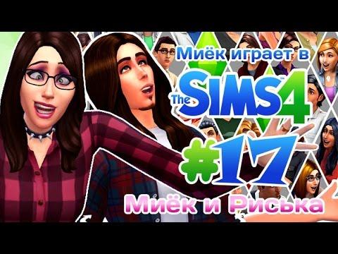 [Let's Play] Миёк играет в the Sims 4: #17 - Миёк и Риська встречают бомжа