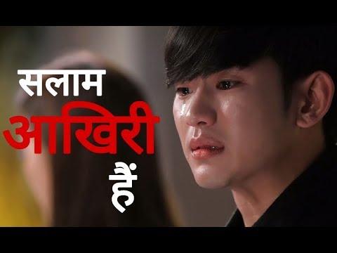 Sad quotes - सलाम आखिरी हैं  Sad Love Poem, Quotes in Hindi